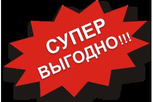 8 МАРТА - СКИДКИ ВСЕМ КЛИЕНТАМ!