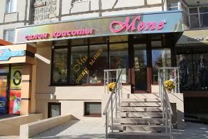 ОТЧЕТ №24 МАСТЕР-КЛАССА В ТИРАСПОЛЕ, САЛОН «MONE» ОТ 28 ОКТЯБРЯ 2015 ГОДА
