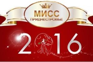 ELGON - спонсор Мисс Приднестровье 2016