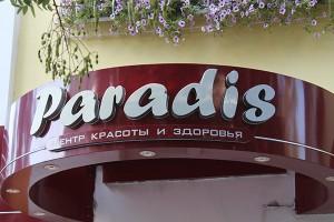 """Мастер-класс в салоне """"Paradis"""", Тирасполь, 14.10.15"""