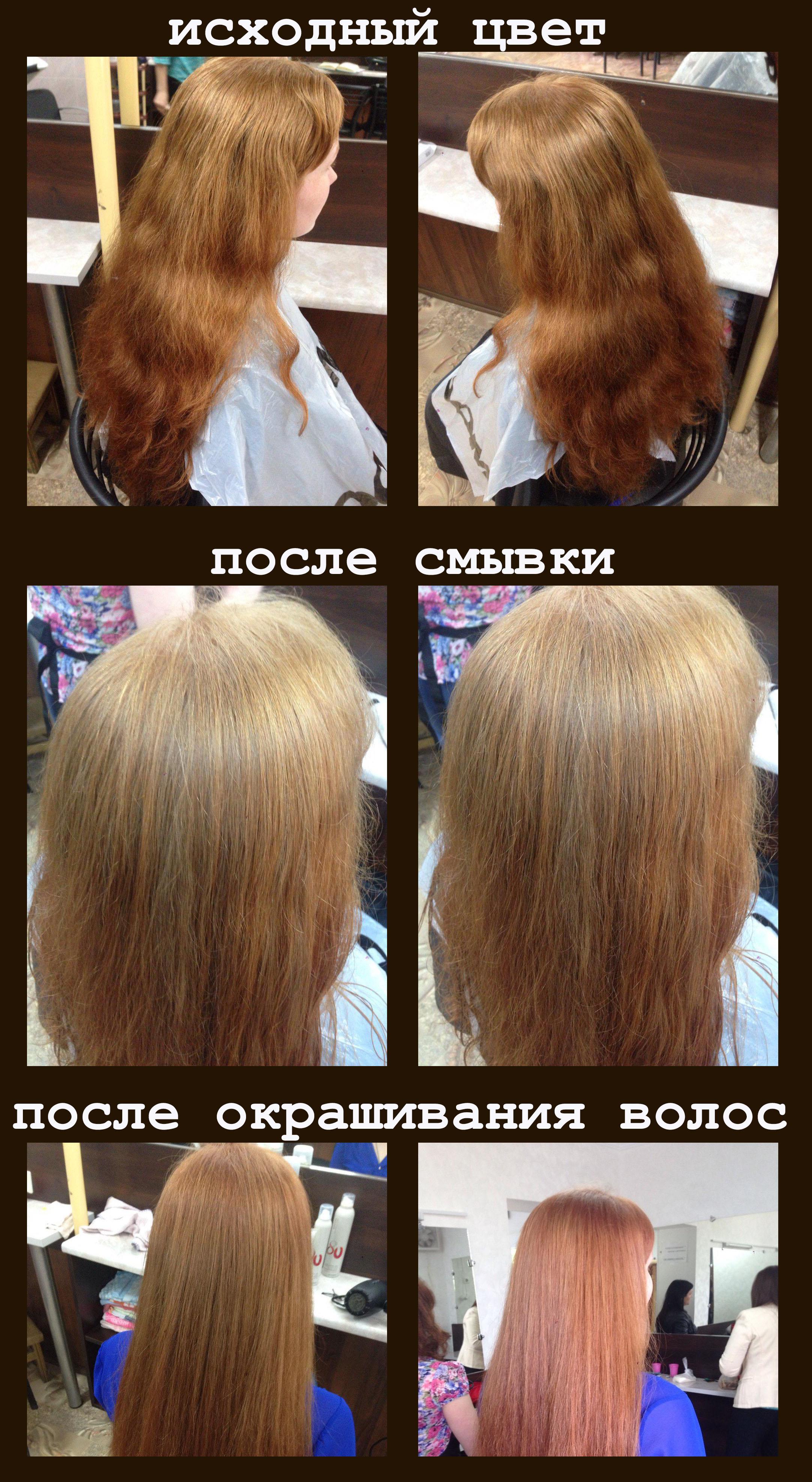 Смывка для волос estel видеоурок